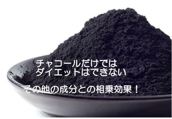活性炭ダイエット